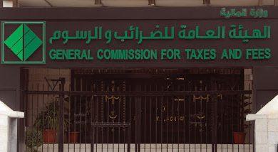 Photo of لجنة إصلاح التشريعات الضريبية لم تجتمع منذ سنة