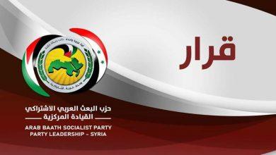 Photo of القيادة المركزية لحزب البعث تصدر قيادات الشعب الحزبية الجديدة على مستوى القطر
