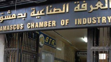 Photo of غرفة صناعة دمشق وريفها تنشئ صندوقاً لدعم المنشآت والعمال