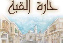 "Photo of ""حارة القبة"".. أول أعمال الموسم الدرامي السوري 2021"