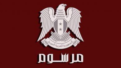 Photo of الرئيس الأسد يصدر مرسوما خاصا بالمستنفدين من طلاب الجامعات والدراسات العليا