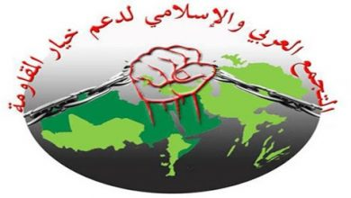"""صورة """"التجمع العربي والإسلامي لدعم خيار المقاومة"""" يطلق حملة """"فلسطين قضيتي"""""""