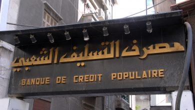 صورة «التسليف الشعبي» يصدر فئات جديدة من شهادات الاستثمار