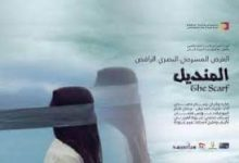 "Photo of ""المنديل"" عرض مسرحي بصري راقص"