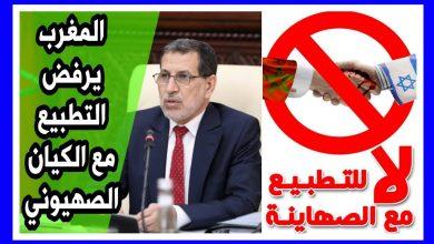صورة المغرب يرفض التطبيع مع الكيان الصهيوني ويعتبر القضية الفلسطينية خطاً أحمر