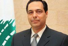 Photo of رئيس الحكومة اللبنانية: لا يمكن الخروج من أزمة البلد إلا بانتخابات نيابية مبكرة
