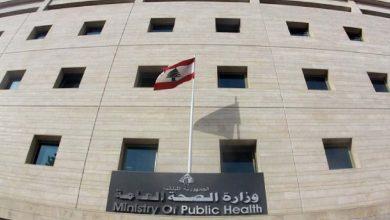 صورة وزارة الصحة اللبنانية تعلن حالة النفير العام وتوصي بإقفال البلاد أسبوعين