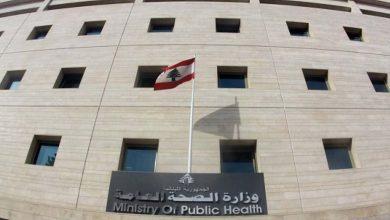 Photo of وزارة الصحة اللبنانية: هناك أكثر من 60 مفقوداً جراء انفجار بيروت