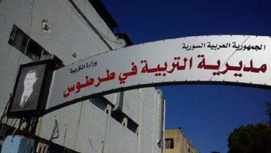 Photo of طرطوس الأولى في عدد الحاصلين على العلامة التامة