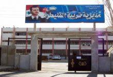 Photo of تربية القنيطرة تقترح إيقاف الدورات التدريبية للمعلمين الوكلاء بتجمعات دمشق وريفها