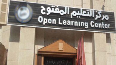 صورة 6 أنواع من المفاضلات تتيح للطلاب التسجيل في برامج التعليم المفتوح