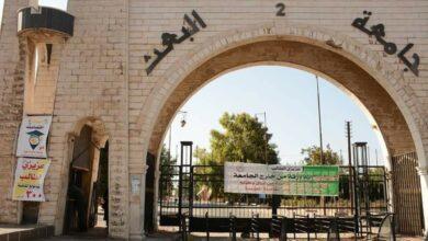 صورة بدء التسجيل للمفاضلة في جامعة البعث ضمن 9 مراكز