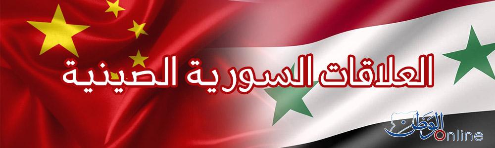 العلاقات السورية الصينية