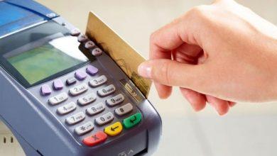 صورة عمولات الدفع الإلكتروني لم تحدد بعد!