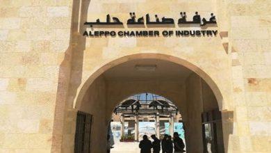 """صورة """"صناعة حلب"""" على خط """"احتساب زكاة أموال الشركات"""""""