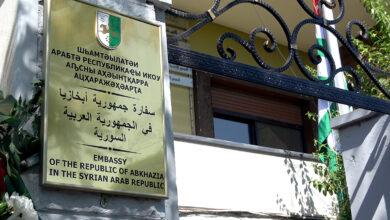 صورة افتتاح سفارة أبخازيا في دمشق.. والمعلم: باكورة لتشجيع الآخرين على العودة