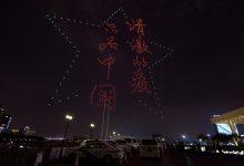 صورة 500 طائرة بدون طيار تضيء سماء مدينة صينية احتفالاً بمهرجان الفوانيس التقليدي