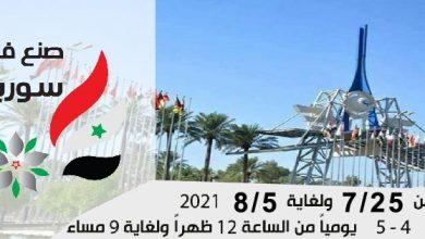 """صورة """"صنع في سورية"""" على أرض العاصمة العراقية اليوم"""