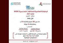 صورة سورية تشارك في البطولة العالمية للمناظرات المدرسية WSDC