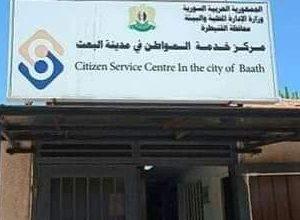 صورة إضافة خدمة جديدة لمركز خدمة المواطن بمدينة البعثفي القنيطرة
