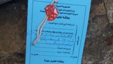 صورة 40 ضبطاً وإغلاق 11 محلاً حصاد تموين حماة اليوم الخميس
