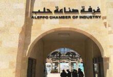"""صورة ماذا اقترحت """"صناعة حلب"""" للوصول إلى حل توافقي حول قرار استيراد الأقمشة المسنّرة؟"""